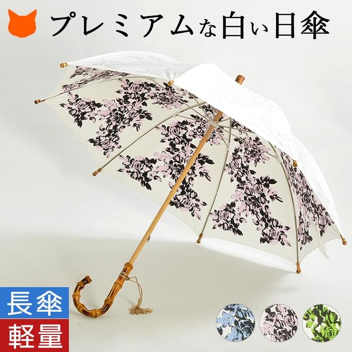 寒竹仕様で高級感をプラス。ホワイトでもUVカット率99%以上の日傘