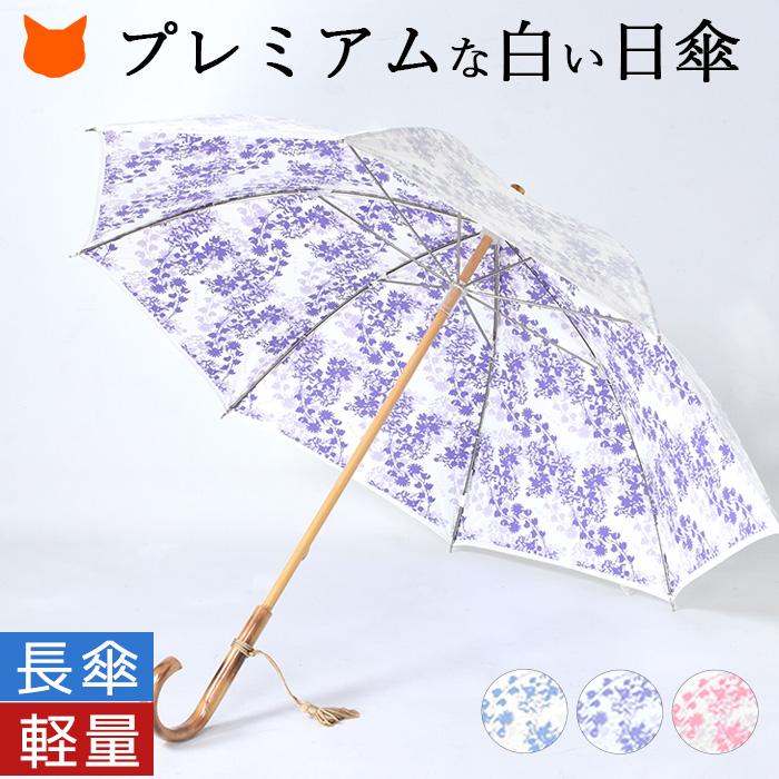 天然寒竹が高級感。UVION プレミアムホワイト レース柄日傘(長傘タイプ)