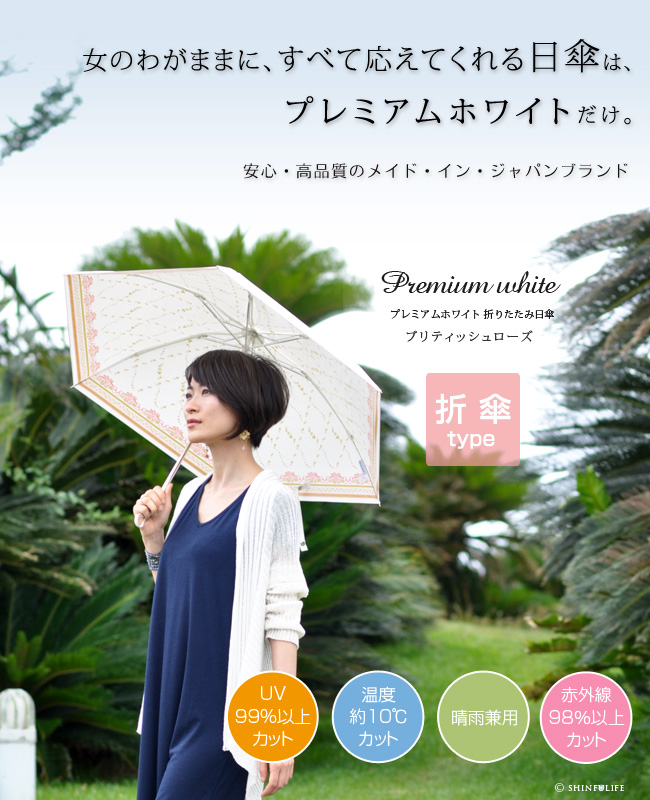 美しいローズプリントの軽量折り畳み日傘。白でもuvカット99.8%以上!UVION プレミアムホワイト おりたたみ日傘/晴雨兼用/遮熱効果でひんやりクールダウン/紫外線/完全遮光や1級遮光と違い瞳に安全な日傘/花柄/日本製/丈夫/折りたたみ/母の日/プレゼント