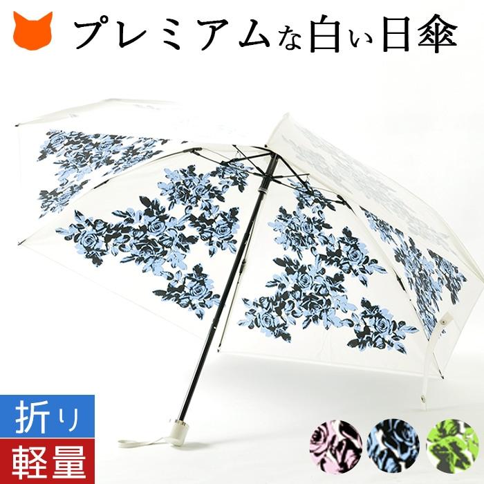 美しいローズプリントの軽量折り畳み日傘。uvカット99.8%以上