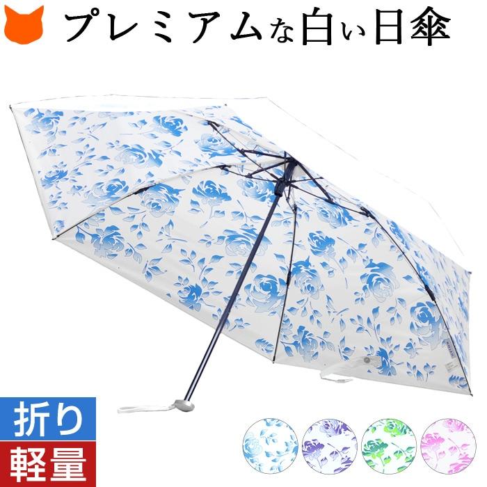 UVカット99%以上プレミアムホワイト超軽量折りたたみ日傘