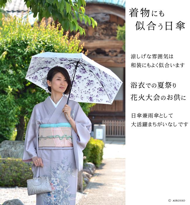 着物(和装)にも似合う特別な白い日傘