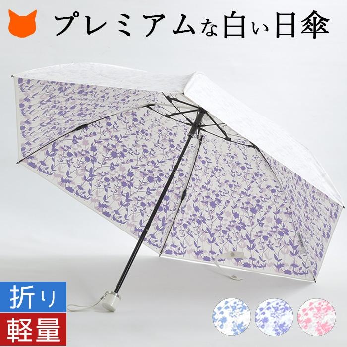 UVカットと涼しさが永久持続。日本で生まれた超軽量の真っ白な折りたたみ日傘