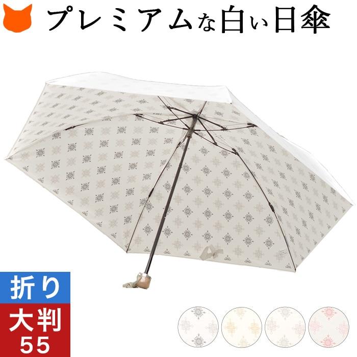 他にないから人気のアラベスク柄。完全遮光と違って瞳に優しい白いUVカット日傘