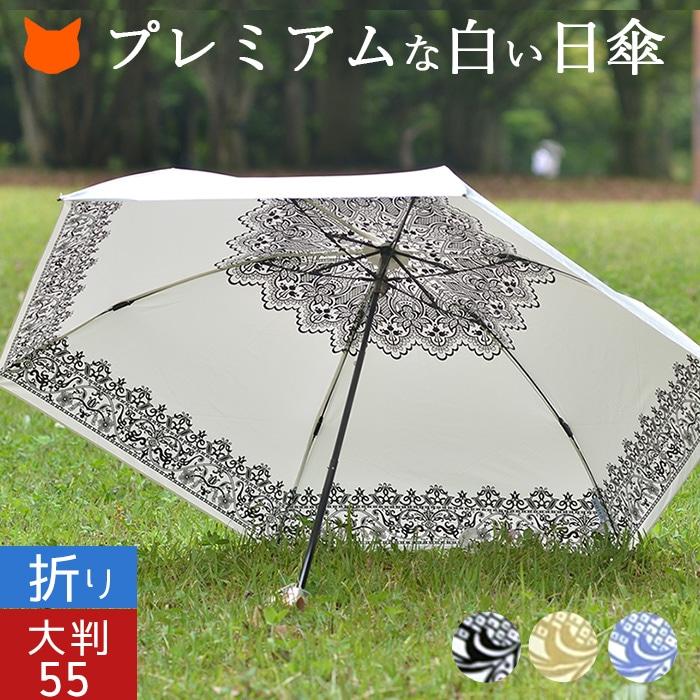 遮熱効果でひんやりクールダウンレース柄の軽量折り畳み日傘