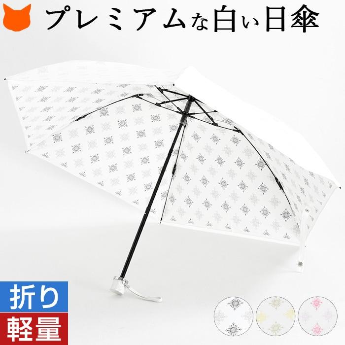 傘を広げれば-10℃の清涼体験。お洒落でかわいいレディース日傘