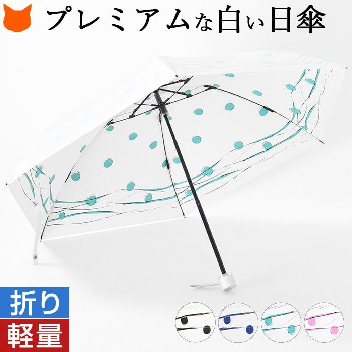 遮光・遮熱で-10℃!プレミアムホワイト折りたたみ日傘