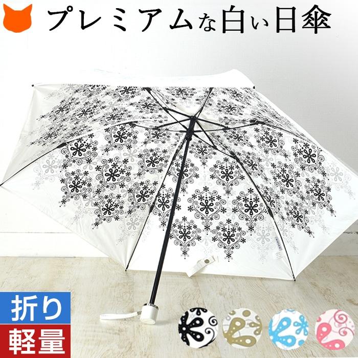 さすだけで木陰のような涼しさを体感できる日傘