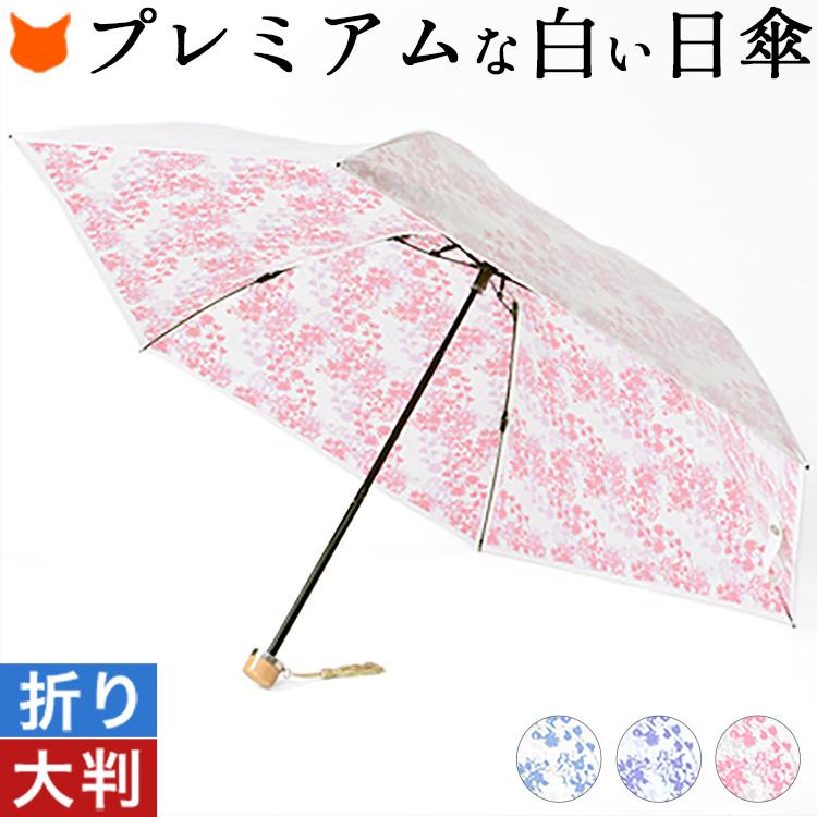 お顔を明るく照らす夏の着こなしに似合う白い日傘