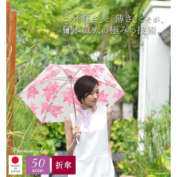 信頼の日本ブランド!日傘はお洒落でなければ意味がない。白でもuvカット99.8%以上の折りたたみ日傘、プレミアムホワイト/晴雨兼用+超軽量/遮熱効果-10℃でひんやりクールダウン/紫外線/完全遮光や1級遮光と違い瞳に負担をかけない折り畳み日傘。母の日/敬老の日/プレゼント