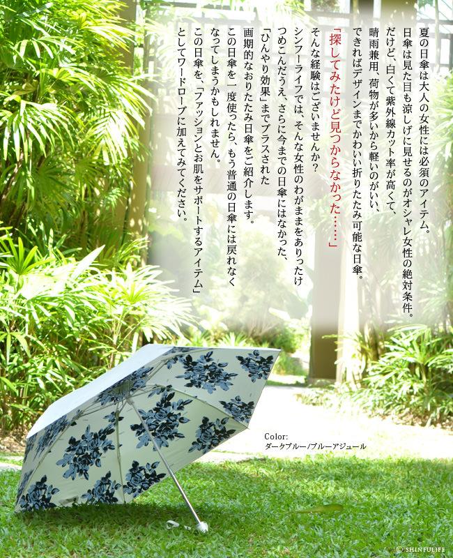 夏の日傘は大人の女性には必須、日傘は見た目も涼しげに見せるのがオシャレ女性の絶対条件。 だけど、白くて紫外線カット率が高くて、晴雨兼用、荷物が多いから軽いのがいい、できればデザインまでかわいい折りたたみ可能な日傘。「探してみたけど見つからなかった……」そんな経験はございませんか?シンフーライフでは、そんな女性のわがままをありったけつめこんだうえ、さらに今までの日傘にはなかった、「ひんやり効果」までプラスされた画期的なおりたたみ日傘をご紹介します。