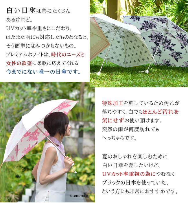 プレミアムホワイトは、時代のニーズと女性の欲望に柔軟に応えてくれる今までにない唯一の日傘。特殊加工を施しているため汚れが落ちやすく、白でもほとんど汚れを気にせずお使い頂けます。白い日傘を差したいけど、UVカット率重視の為にやむなくブラックの日傘を使っていた、という方にも非常におすすめです。