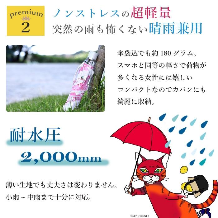 超軽量化を実現+突然の雨も便利な折りたたみで晴雨兼用