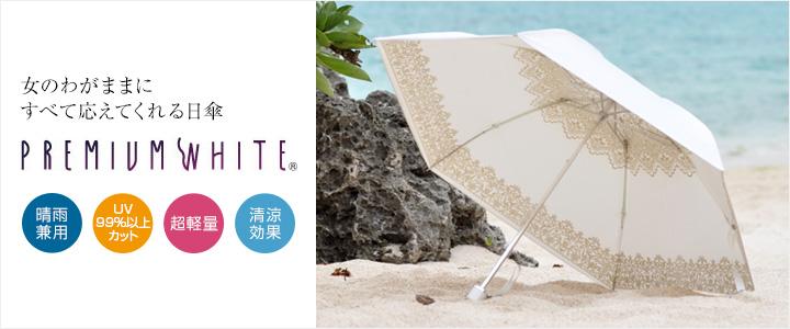プレミアムホワイト 日傘