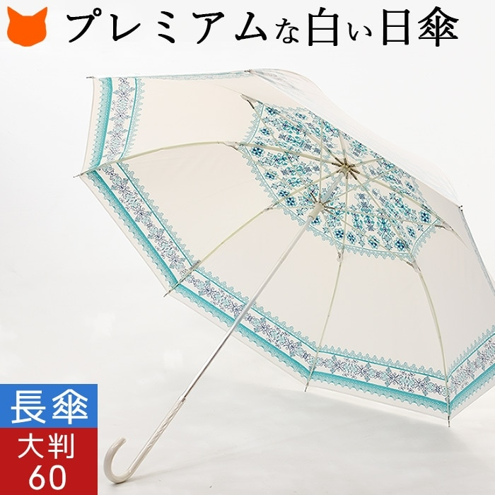 見た目も涼しいバロックレースの白い日傘 大判タイプ