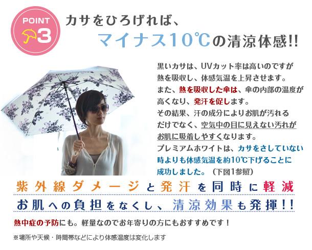 プレミアムホワイト 折りたたみ日傘は、さしているだけで体感気温を約10℃下げることに成功しました。高い遮熱とクールダウン効果を併せ持つ優れた日傘です。