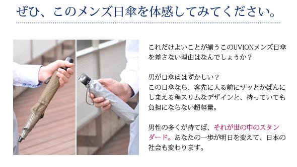 男が日傘ははずかしい?この日傘なら、客先に入る前にサッとかばんにしまえる程スリムなデザインと、持っていても負担にならない超軽量。男性の多くが持てば、それが世の中のスタンダード。あなたの一歩が明日を変えて、日本の社会も変わります。