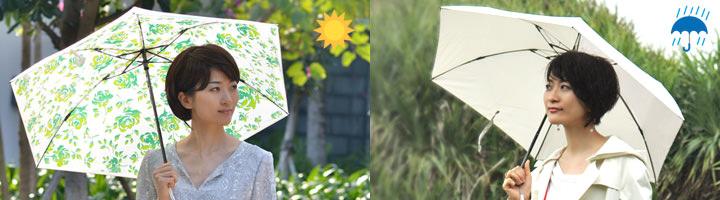晴雨兼用傘の賢い選び方