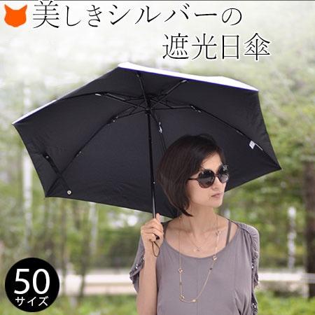 シルバーコーティング 軽量/晴雨兼用折りたたみ日傘 50タイプ