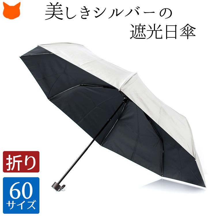 シンプルな日傘を求める女性におすすめ黒のシルバーコーティング日傘