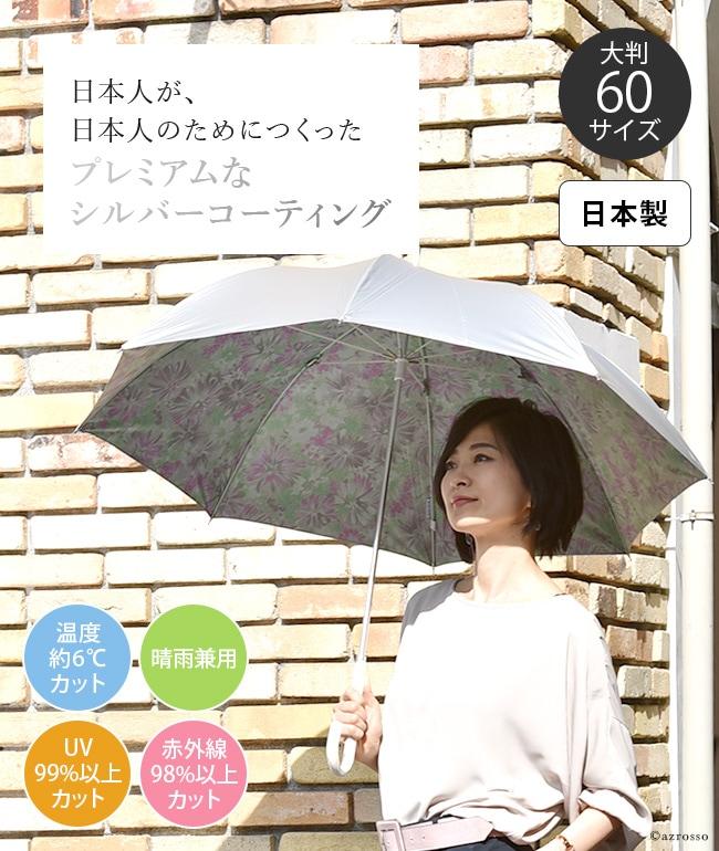 UVION(ユビオン)日本製シルバーコーティングの日傘 大判長傘