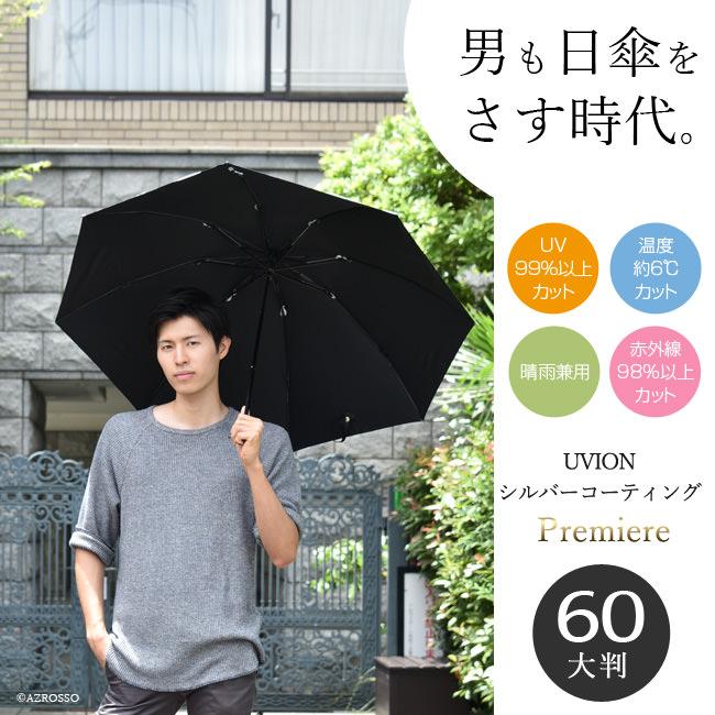 男の日傘 プレミアム シルバーコーティング ブラック 60サイズ