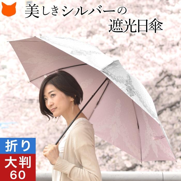 大判サイズで全身を包んでくれる折り畳み日傘。
