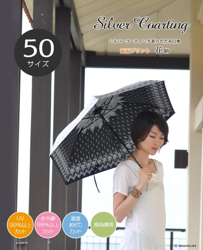 【軽量ミニ50サイズ】シルバーコーティング 折りたたみ日傘 クールなローズ柄の折り畳み日傘/UVION/ブラック/黒/遮熱でひんやり、クールダウン効果/uvカット99%以上/日傘/雨傘/晴雨兼用/完全遮光や1級遮光と違い瞳に安心/母の日/プレゼント