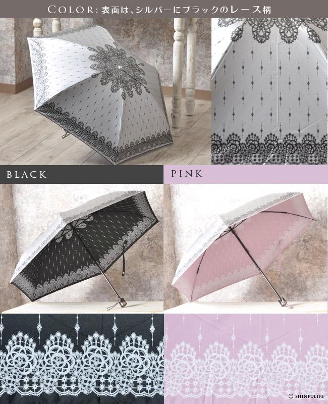 【軽量ミニ50サイズ】シルバーコーティング 折りたたみ日傘 クールなレース柄の折り畳み日傘/UVION/ブラック/黒/遮熱でひんやり、クールダウン効果/uvカット99%以上/日傘/雨傘/晴雨兼用/完全遮光や1級遮光と違い瞳に安心/母の日/プレゼント カラーバリエーション