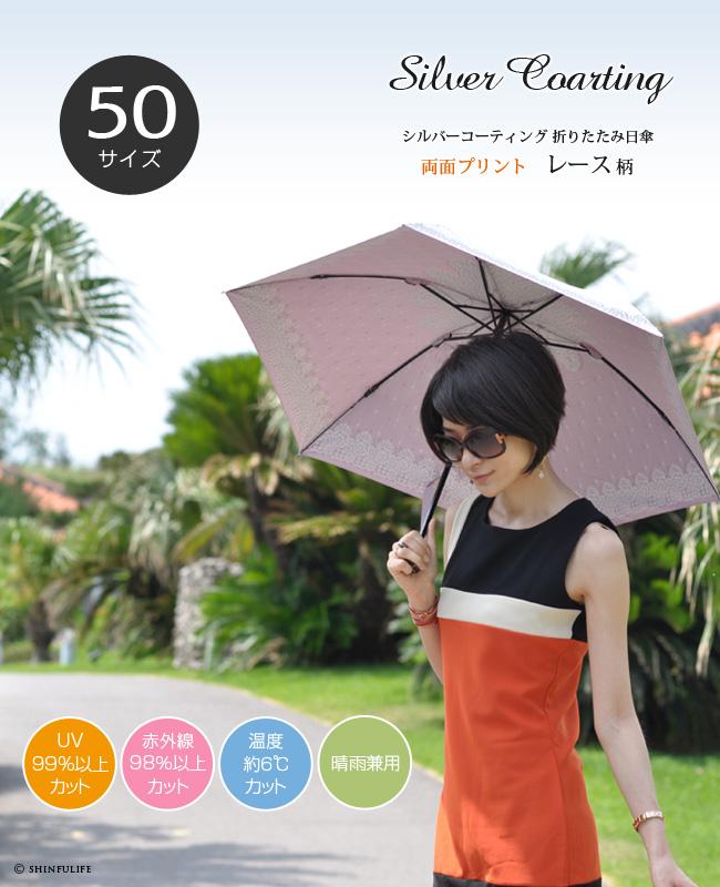 【軽量ミニ50サイズ】シルバーコーティング 折りたたみ日傘 クールなレース柄の折り畳み日傘/UVION/ブラック/黒/遮熱でひんやり、クールダウン効果/uvカット99%以上/日傘/雨傘/晴雨兼用/完全遮光や1級遮光と違い瞳に安心/母の日/プレゼント