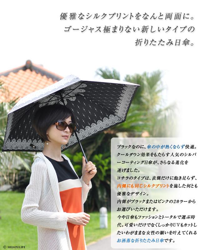 ブラックなのに、傘の中が熱くならず快適。クールダウン効果をもたらす人気のシルバーコーティング日傘が、さらなる進化を遂げました。コチラのタイプは、表側だけに飽き足らず、内側にも同じシルクプリントを施した何とも優雅なデザイン。内側がブラックまたはピンクの2カラーからお選びいただけます。今や日傘もファッションとトータルで選ぶ時代。可愛いだけでなくしっかりUVもカットしたいわがままな女性の願いを叶えてくれるお洒落な折りたたみ日傘です。