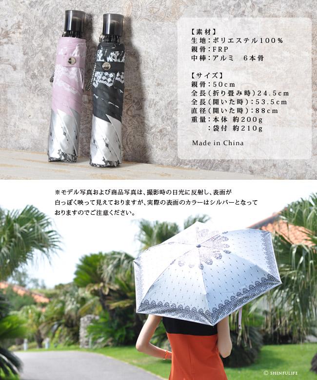 【軽量ミニ50サイズ】シルバーコーティング 折りたたみ日傘 クールなレース柄の折り畳み日傘/UVION/ブラック/黒/遮熱でひんやり、クールダウン効果/uvカット99%以上/日傘/雨傘/晴雨兼用/完全遮光や1級遮光と違い瞳に安心/母の日/プレゼント サイズ詳細