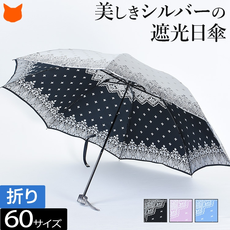【uvカット99%以上】クールなレース柄の折り畳み日傘/紫外線