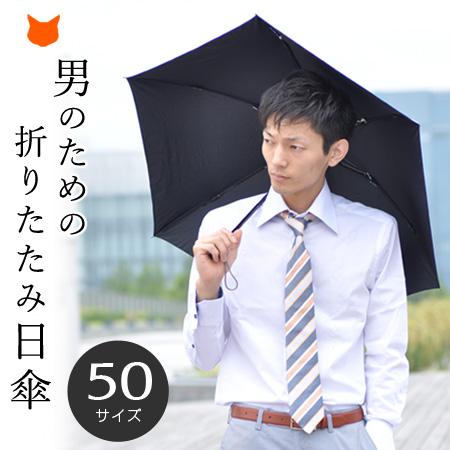 ひんやり涼しいメンズ折りたたみ日傘
