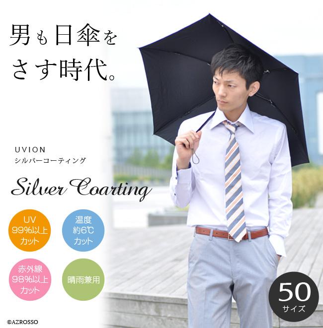 男性用メンズ・シンプルな折りたたみ日傘をお探しの方に。UVカットほぼ100%で涼しいUVION・晴雨兼用日傘シルバーコーティング サイズ50