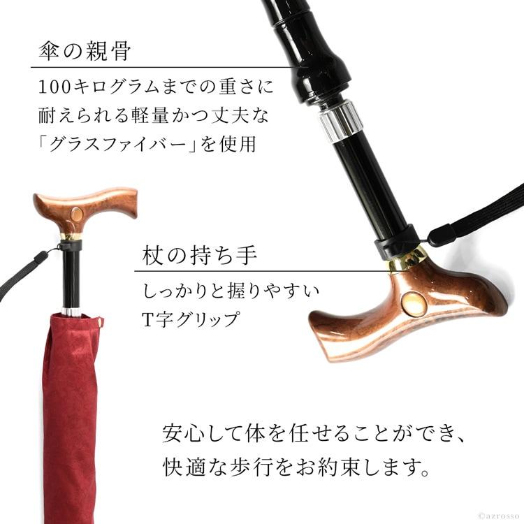 仕込み杖 ステッキ傘 Duet Walker(デュエットウォーカー)ステッキ/つえ傘/杖傘/杖になる傘/ サイズ・詳細