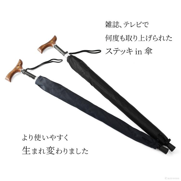 これまでのステッキ傘は傘とステッキを分けて使うことができなかったので、傘を使うとステッキはなくなってしまいました。傘を杖代わりにする方も見受けますが、傘はもともと体を支えるような頑丈な構造をしていないので、なんらかの拍子に、傘が折れ曲がり大怪我する危険性をはらんでいます。