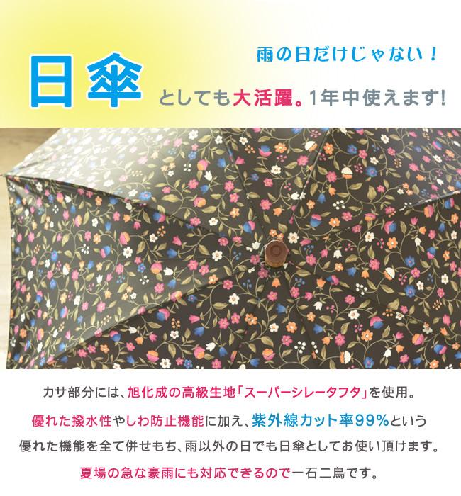 カサ部分には、旭化成の高級生地「スーパーシレータフタ」を使用。優れた撥水性やしわ防止機能に加え、紫外線カット率99%という優れた機能を全て併せもち、雨以外の日でも日傘としてお使い頂けます。夏場の急な豪雨にも対応できるので一石二鳥