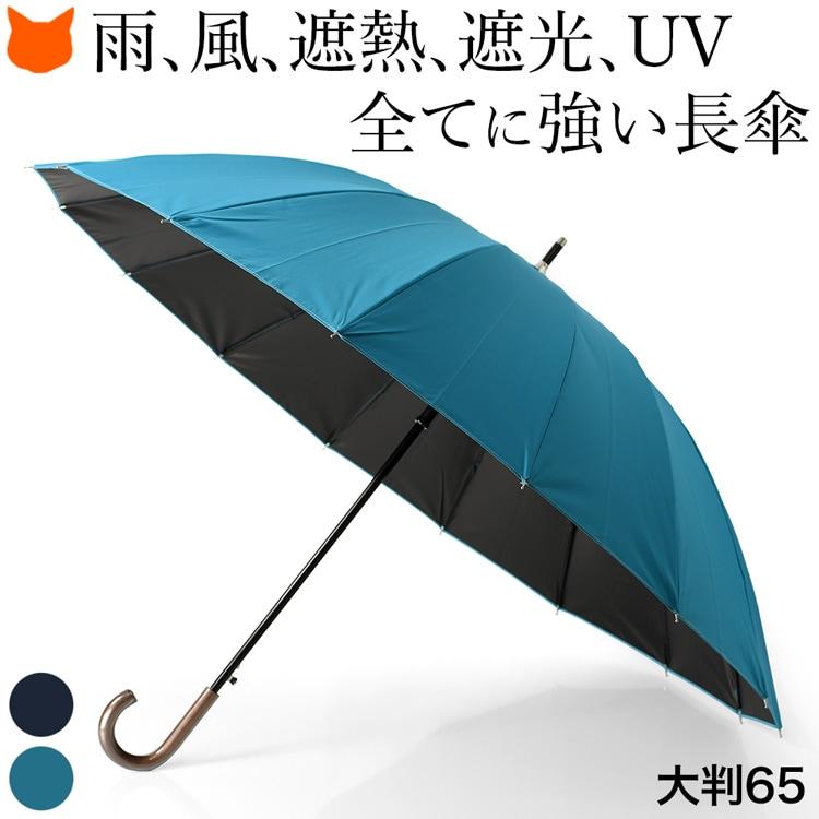 16本骨大判晴雨兼用傘 サマーシールド