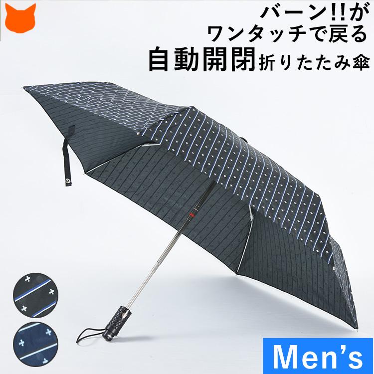 メンズ自動開閉 晴雨兼用 折りたたみ傘