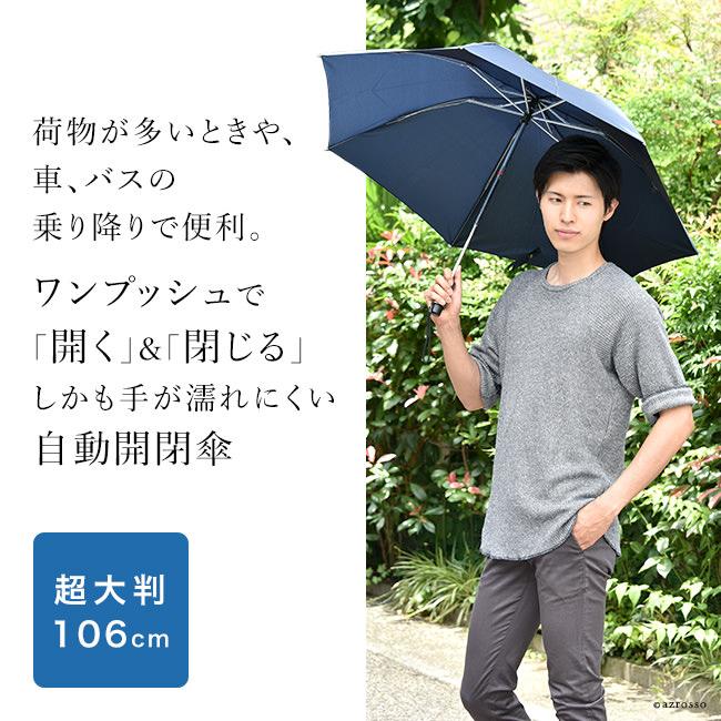 UVION(ユビオン)SMART J(スマート ジェイ)の超大判自動開閉折りたたみ傘