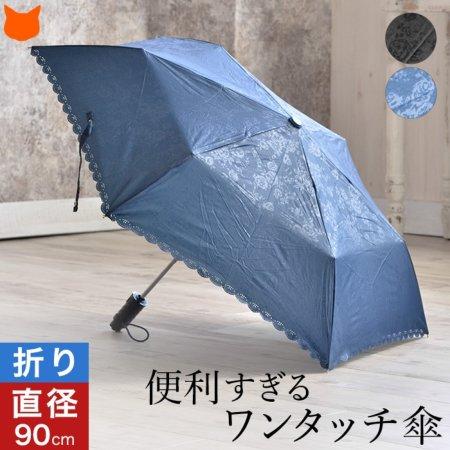 UVION 自動開閉傘 LaClose エンボスローズ 折りたたみ傘