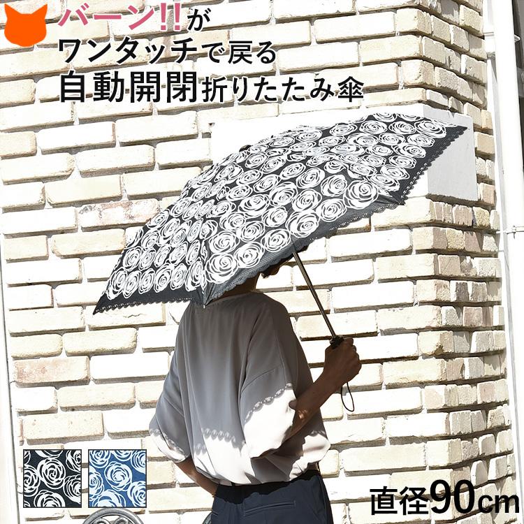 ワンタッチで開け閉めできる便利な自動開閉傘。日傘としても使える晴雨兼用